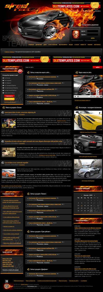 Шаблон автомобильного сайта