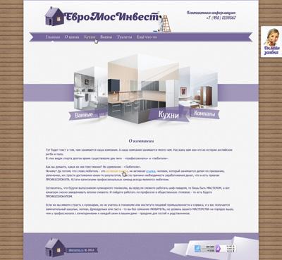 Шаблон сайта строительных товаров