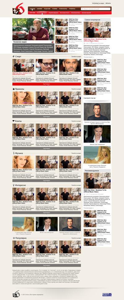 Шаблон новостного портала, телевизионного канала