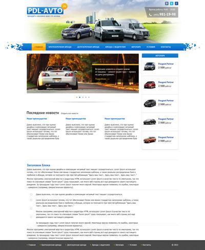 Шаблон сайта по аренде автомобилей
