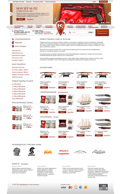 Шаблон сайта по продаже подарков