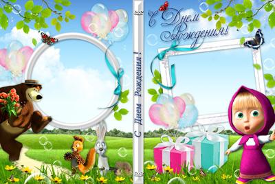 Обложка DVD Маша и медведь