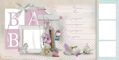 Рамки для новорожденной девочки