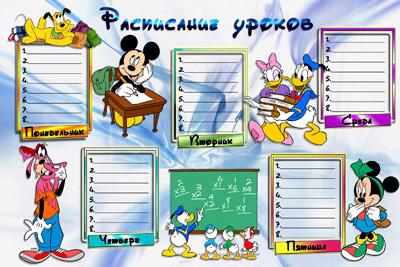 Расписание уроков на 6 дней
