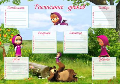 Расписание уроков с Машей и медведем