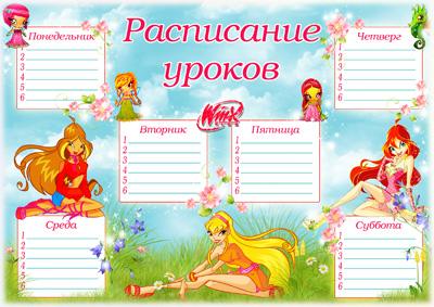 Расписание уроков для девочек