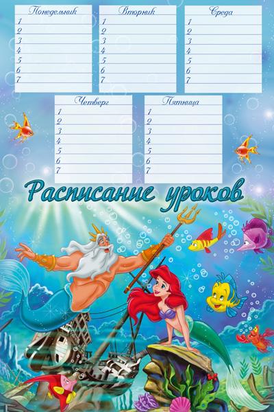 Расписание уроков Русалочка
