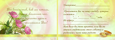Свадебные пригласительные желтые