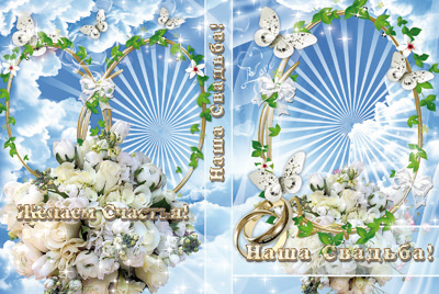 Обложка на свадебный диск