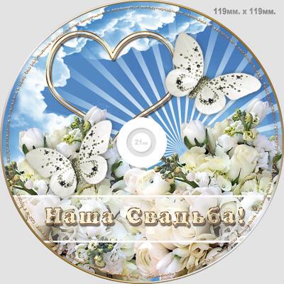 Свадебный диск Наша свадьба