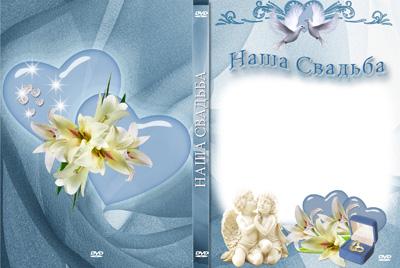 Обложка на свадебный dvd диск