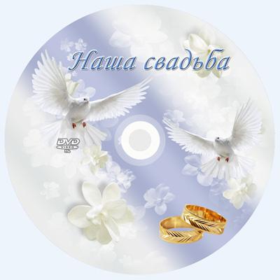 Задувка на свадебный диск с голубями