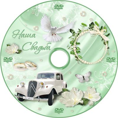 Задувка на свадебный диск зеленого цвета