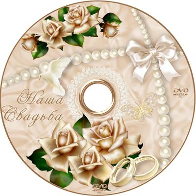 Задувка на свадебный диск чайного цвета