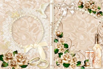 Бежевый шаблон для оформления свадебного диска