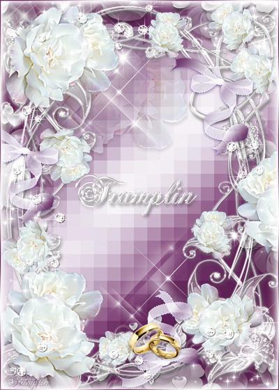 Свадьба: фиолетовая рамка