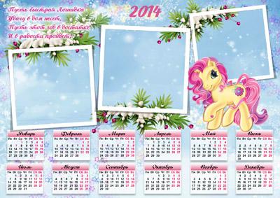 Детский календарь на 2014 год с лошадками
