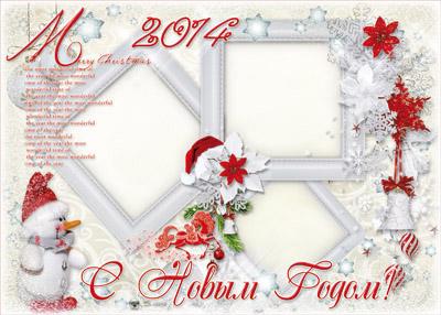 Красивая Новогодняя рамка