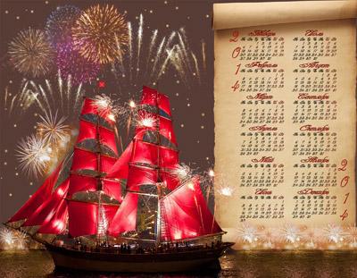 Календарь 2014 с фейерверками и кораблем