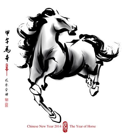 Лошадь в стиле каллиграфии