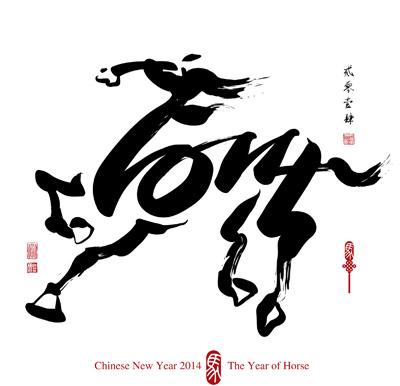 Китайский календарь - 2014 год