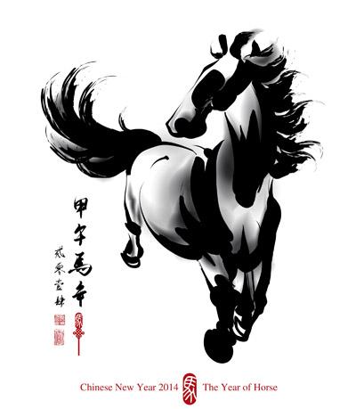 Калиграфическая лошадка