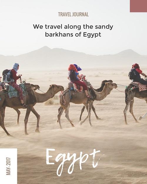 Путешествие в Египет - шаблон флаера