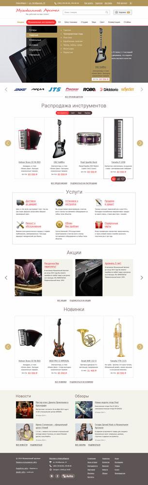 Макет музыкального интернет-магазина