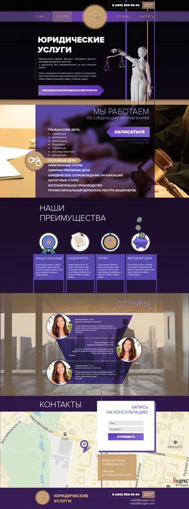 Макет ярко-фиолетового сайта юридических услуг
