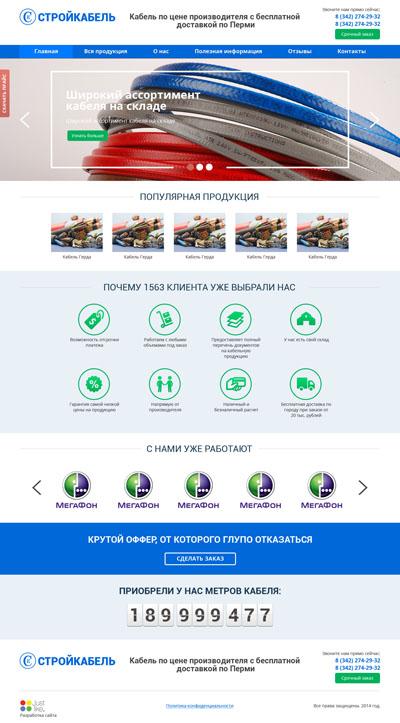 Макет сайта компании