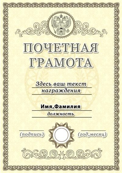 шаблон сертификат участника скачать бесплатно документ