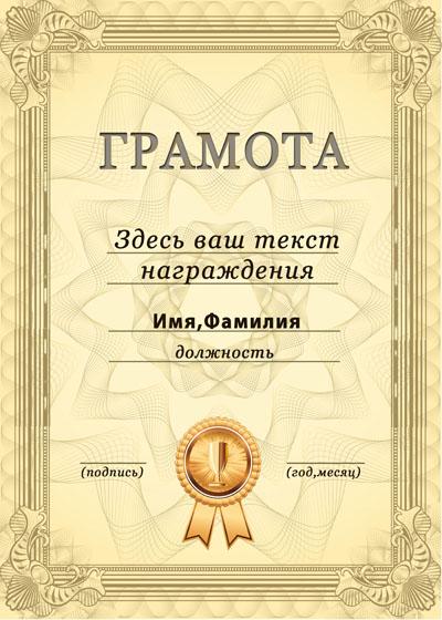 Грамоты дипломы сертификаты Страница Скачать psd бесплатно  Шаблон грамоты на бежевом фоне