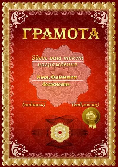 Грамоты дипломы сертификаты Страница Скачать psd бесплатно  Шаблон грамоты красного цвета с золотом