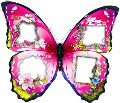 Детская рамка в виде бабочки и четырьмя фотографиями
