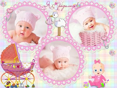 Детская рамка для малышей, три фото