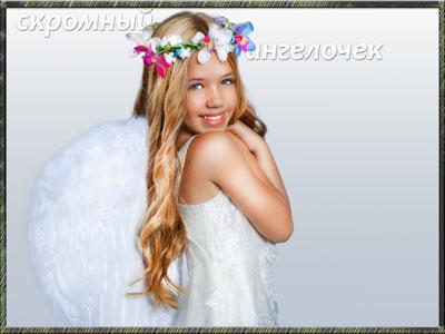 Детский шаблон с ангелом