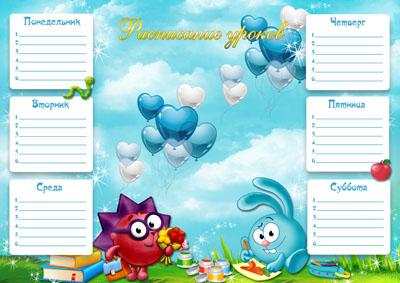 Детский шаблон с расписанием уроков