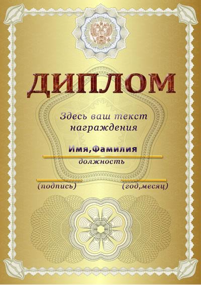 Грамоты дипломы сертификаты Страница Скачать psd бесплатно  Диплом на золотом фоне с белой рамкой
