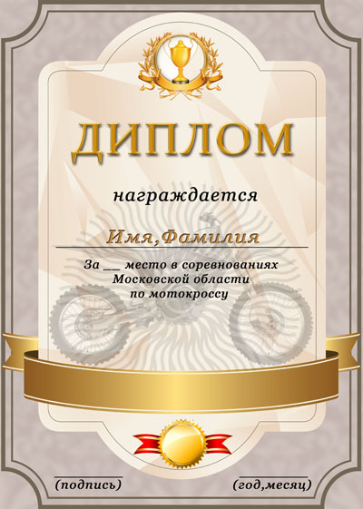 Грамоты дипломы сертификаты Страница Скачать psd бесплатно  Диплом с золотой лентой и сером фоне