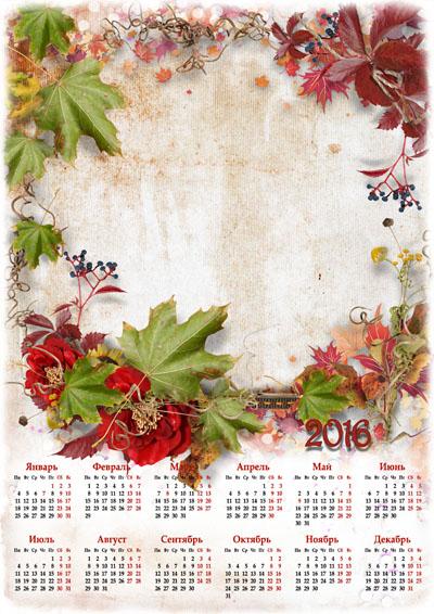Календарь на 2016 год для вставки фото