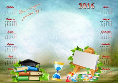 Календарь на 2016 год на голубом фоне