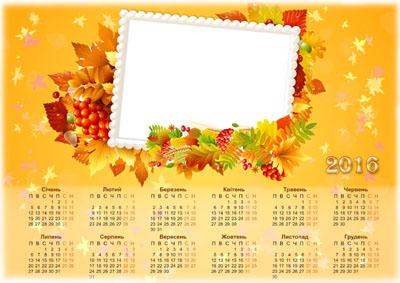 Календарь на 2016 год с осенним фоном и рамкой