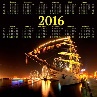 Календарь на 2016 год с кораблем