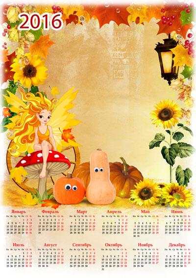 Календарь на 2016 год осенний с листьями и ягодами