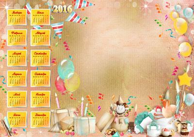 Праздничный календарь на 2016 год С днем рождения