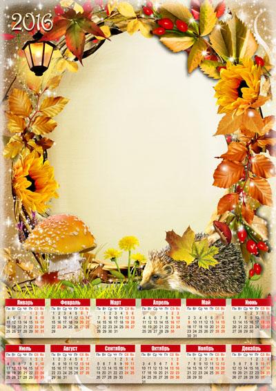 Осенний календарь на 2016 год с осенними листьями