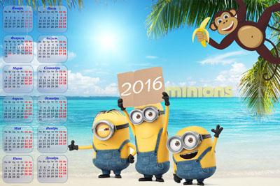 Календарь на 2016 год с миньонами
