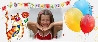 Кружка с днем рождения для детей