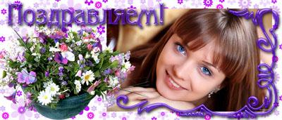 Кружка с поздравлением и цветами