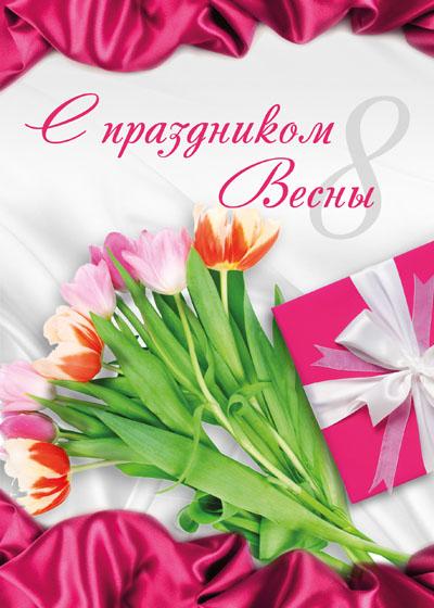 Открытка с праздником весны 8 марта